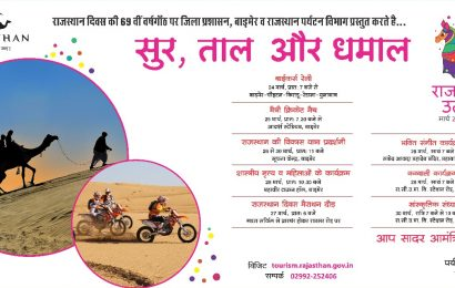 राजस्थान दिवस समारोह के तहत होंगे विभिन्न आयोजन